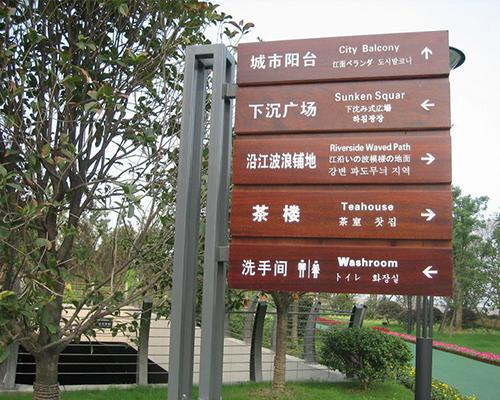贵阳防腐木指示牌
