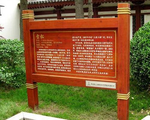 贵州防腐木指示牌
